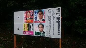 030_選挙ポスター.JPG