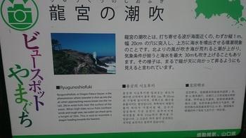033_10月12日龍宮の潮吹 (3).JPG