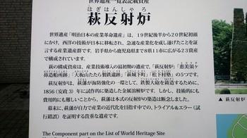 250_10月13日萩反射炉 (1).JPG