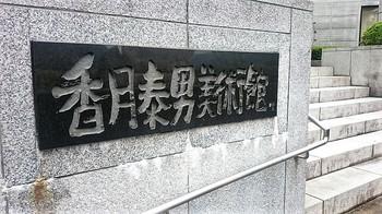 310_10月13日三隅香月恭男美術館 (11).JPG