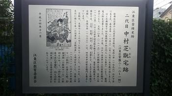 松尾芭蕉 (5).JPG