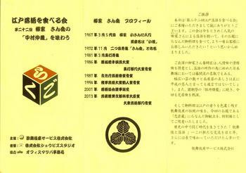 江戸落語を食べる会 (11).jpg