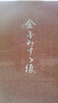 068_10月12日金子みすゞ像と公園 (13).JPG