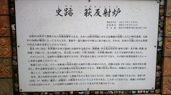 254_10月13日萩反射炉 (5).JPG