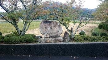 307_10月13日三隅香月恭男美術館 (8).JPG