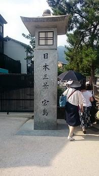 宮島 (2).JPG