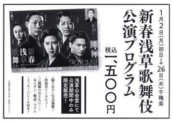 新春浅草歌舞伎02.jpg