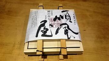 鱒の寿し (2).JPG